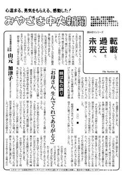 みやざき中央新聞過去記事.jpeg