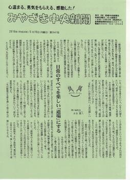 みやざき中央新聞16.5.16.jpeg