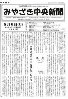 みやざき18.8.jpg
